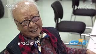 《消费主张》 20191115 养老机构消费调查| CCTV财经