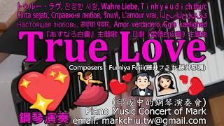 True Love 真の愛Piano Cover, 高音質版, 純音樂鋼琴重新詮釋. Composer...