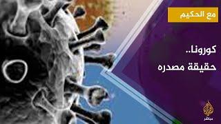تحميل فيديو تعرف على مستجدات فيروس #كورونا.. دراسات وأخبار ولقاءات