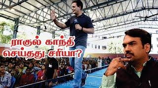 ராகுல் காந்தி பேசியதில் உண்மை இருக்கிறதா? Pandey on Rahul's Chennai visit