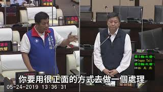 20190524 盧崑福議員質詢同志議題