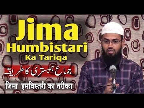 Jima - Humbistari - Sex Ka Tariqa By Adv. Faiz Syed Mp3