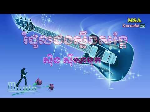រំដួលដងស្ទឹងសង្កែ   មហាសង្ក្រាន្ត   ភ្លេងសុទ្ធ   MSA Karaoke musical instruments