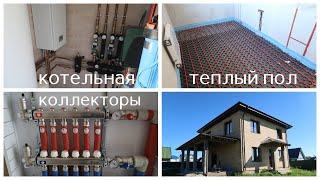 Отопление частного дома 160 кв.м. Теплый пол с радиаторами. Монтаж котельной. Как прожить без газа?