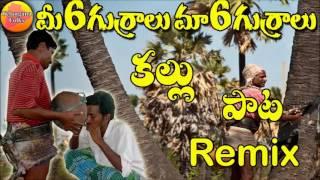 Me Aaru Kundalu Ma Aaru Kundalu | Me Aaru Gurralu Remix | Kallu Folk Song | Telangana Folk Songs