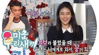"""""""여보♥"""" 김건모, 아내 장지연에게 수줍은 한마디! @미운 우리 새끼 167회 20191208"""