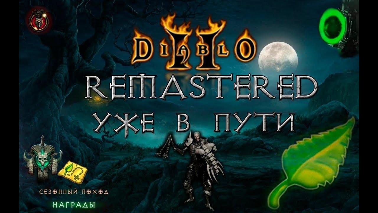 Diablo 2: Remastered уже СКОРО нефалемы - YouTube