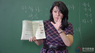 3 уровень (8 урок - 2 часть) ВИДЕОУРОКИ КОРЕЙСКОГО ЯЗЫКА