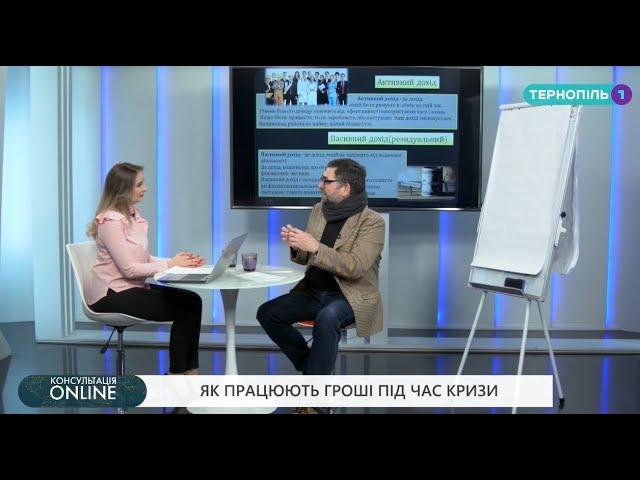 Консультація онлайн з Олександром Сохацьким. Як працюють гроші під час кризи?!