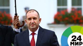 Смотреть видео Президент Болгарии Радев начинает двухдневный визит в Россию - МИР 24 онлайн