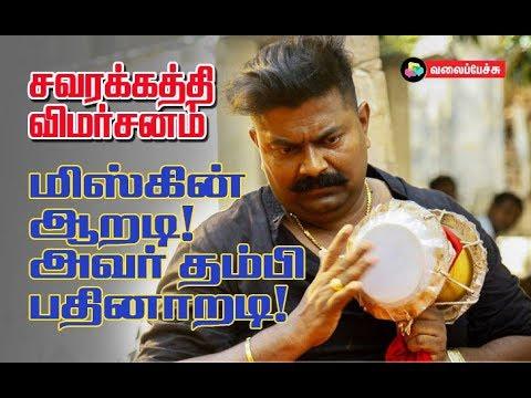 Savarakathi Movie Review - Ram - Mysskin - Poorna - Valai Pechu