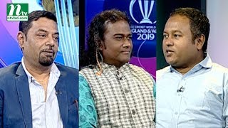 Cover Drive | ICC World Cup 2019 Special Program | EP 33 | NTV Sports