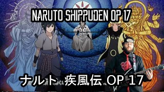 Naruto Shippuden Opening 17 - Wind - Guitar Cover | ナルト 疾風伝 OP 17
