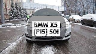 BMW X5 (F15) 2014 50i - Большой тест-драйв (видеоверсия) / Big Test Drive - БМВ Икс 5