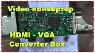 Video конвертер HDMI - VGA Converter Box + AV Аудио Обзор и Тест(, 2017-11-03T09:00:01.000Z)