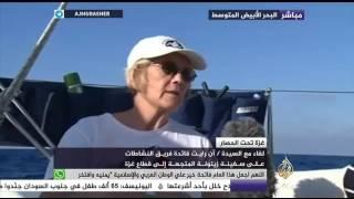 """لقاء من السفينة """"زيتونة"""" المتجهة لكسر الحصار عن غزة"""