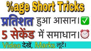 DSSSB REET PERCENTAGE SHORT TRICK | PERCENTAGE Short Tricks | DSSSB REET MATH TRICKS BY DEAR SIR