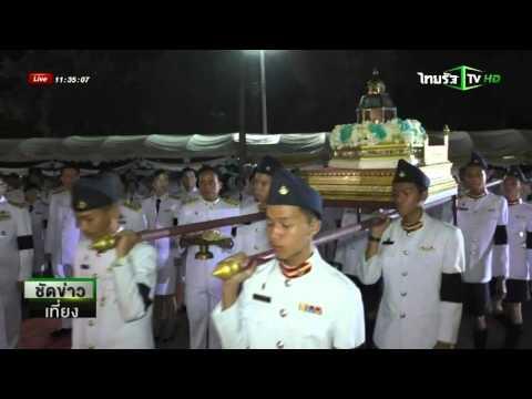 ตจว. เผาดอกไม้จันทน์ส่งเสด็จ   17-12-58   ชัดข่าวเที่ยง   ThairathTV