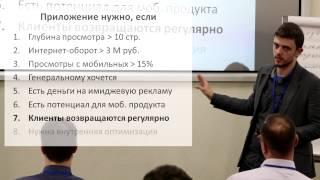 Андраш Густи: мобильные приложения на страже продаж(, 2014-02-19T13:16:27.000Z)