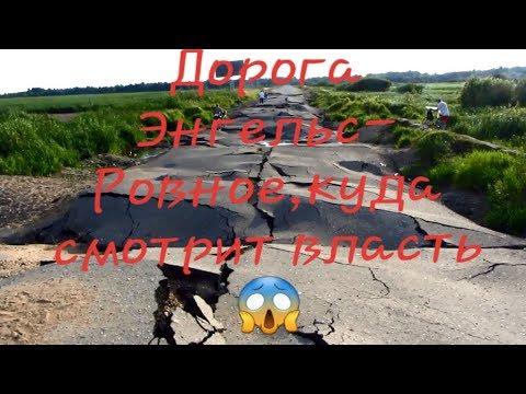 Жесть Дорога Энгельс-Ровное!!!смотрите до конца🚙🚙🚙