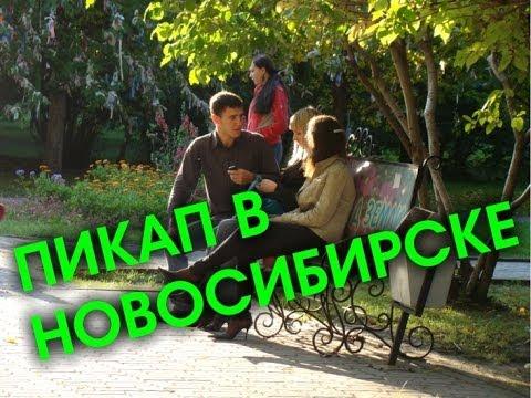 копро знакомства новосибирск