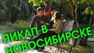 Пикап в Новосибирске: Тренинги Романа Винилова