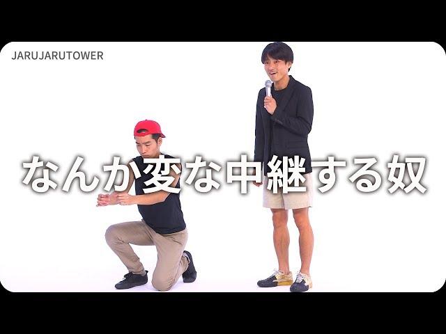 『なんか変な中継する奴』ジャルジャルのネタのタネ【JARUJARUTOWER】