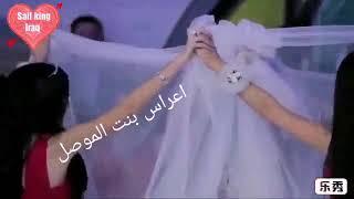 اعراس عراقيه 😍فدوة عروسه تركص على اغنيه محمد الفارس 😘أم جهالي 👪لايك للفيديو