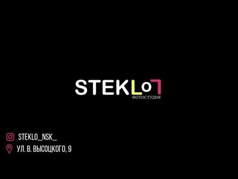 STEKLO / ФОТОСТУДИЯ В НОВОСИБИРСКЕ / ДИЗАЙН /ОТКРЫТИЕ ФОТОСТУДИИ