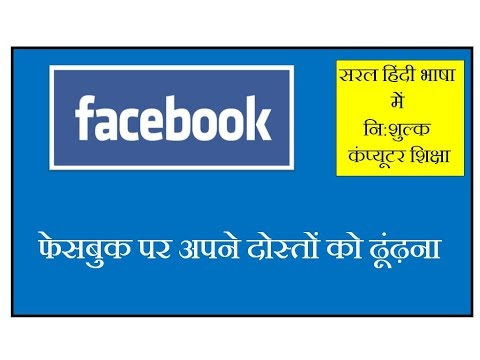 How to Find Friends in Facebook in hindi, Facebook Par Dosto Ko Kaise Dhundhe?