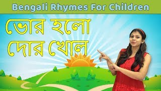 Bhor Holo Dor Kholo Bangla Song For Kids | Learn To Sing Bengali Rhymes For Children | Baby Rhymes