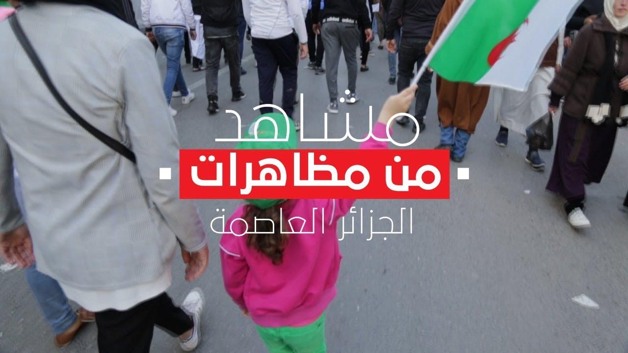 مشاهد من المسيرات السلمية في الجزائر العاصمة
