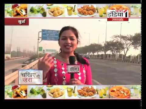 "FOOD SHOW with Reshu Tyagi ""KHURJA KI KHURCHAN"" Part-1"