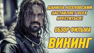 Фильм ВИКИНГ - Российский шедевр ОБЗОР