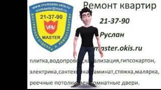Ремонт квартир и домов в городе Ставрополь 213790(Ремонт квартир и домов в городе Ставрополь 213790 Р Руслан., 2015-03-20T19:35:54.000Z)