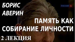 ACADEMIA. Борис Аверин. Память как собирание личности. 2 лекция. Канал Культура