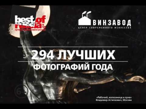 Лучшие фотографии России в музее PERMM!