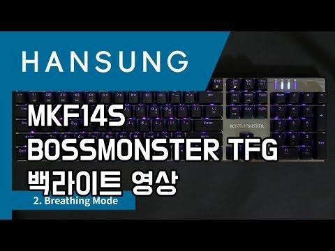 MKF14S BOSSMONSTER TFG 키보드 백라이트 동영상