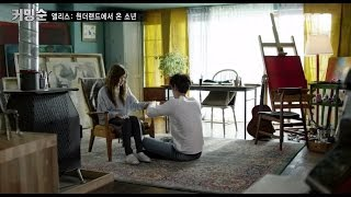 MBC Let's Go! Video Travel ~ Alice: Boy From Wonderland