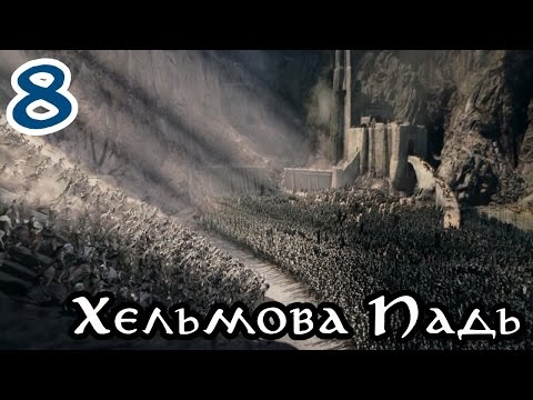 Властелин Колец: Битва за Средиземье [За Добро] #8 - Хельмова Падь