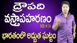 MAHABHARATAM- 19 | Draupadi Vastrapaharanam In Telugu | Vikram Aditya | EP#146