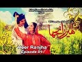 Download Heer Ranjha - Episode #01 - Drama Serial - Punjabi - Folk - Waris Shah MP3 song and Music Video