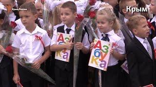 Первый раз – в первый класс: как прошел День знаний в Крыму и Киеве