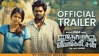 Thozhar Venkatesan Official Trailer  Harishankar Monica Chinnakotla  Mahashivan  Sagishna