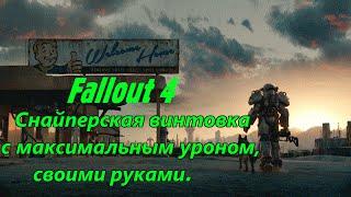 Fallout4 Легендарная снайперская винтовка с максимальным уроном, своими руками
