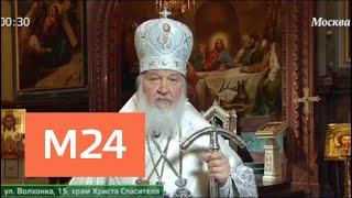 Смотреть видео Пасхальное богослужение началось в храме Христа Спасителя - Москва 24 онлайн