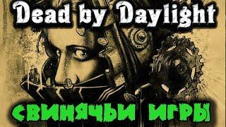 Свинячьи игры - Dead by Daylight