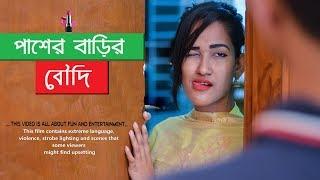 পাশের বাড়ির বৌদি I HIT BANGLA SHORT FILM I Hit short film | Bengali Short Film | Bangla Movie 2018
