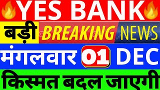 YES BANK LATEST NEWS | YES BANK SHARE PRICE TODAY | YES BANK SHARE LATEST NEWS | YES BANK |