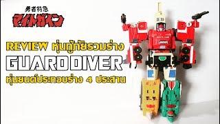 [勇者特急マイトガイン] ガードダイバー สุดยอดหุ่นกู้ภัยรวมร่าง ガー...